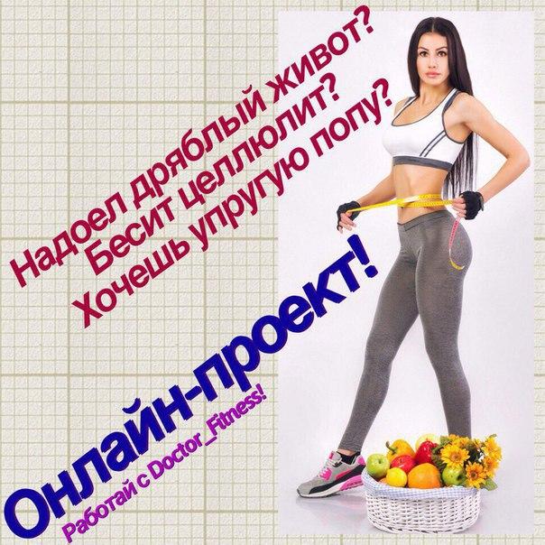 Группа Похудения В Одноклассниках. Худеем вкусно
