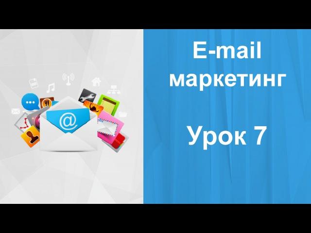 Email маркетинг Урок 7 емейл рассылка e mail marketing и его преимущества для удержания клиентов