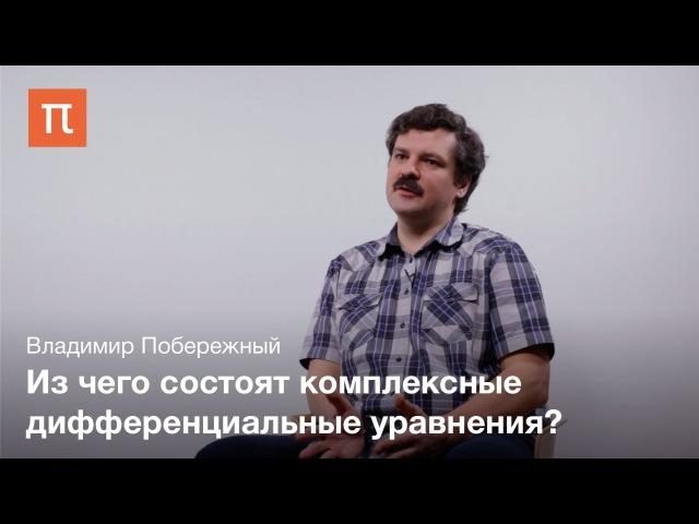 Проблема Римана Гильберта Владимир Побережный
