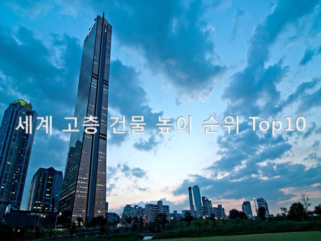 세계 고층 건물 높이 순위 Top10