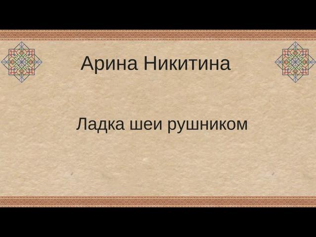 Ладка шеи Арина Никитина