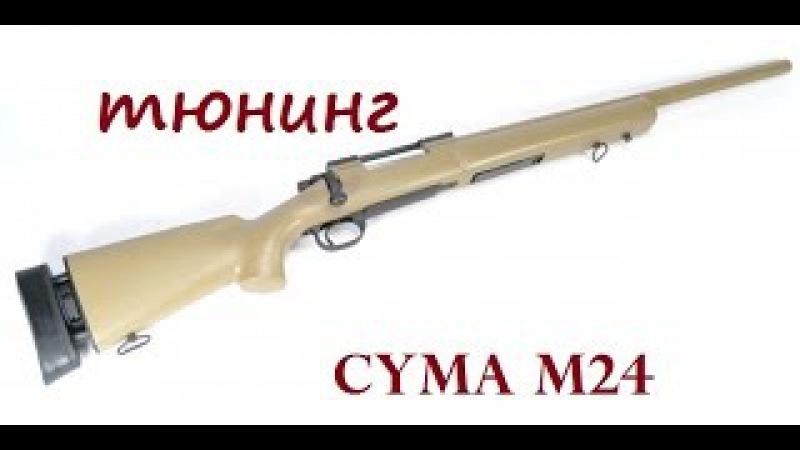 CYMA M24 CM702 тюнинг mancraft и доработка хоп ап