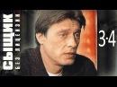 Сыщик без лицензии (3 и 4 серии) детектив, криминальный фильм