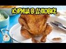 Курица в духовке на банке с картошкой Рецепт курицы в духовке