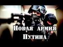 Путину показали спецназ будущего У американцев такого нету 21 02 2017