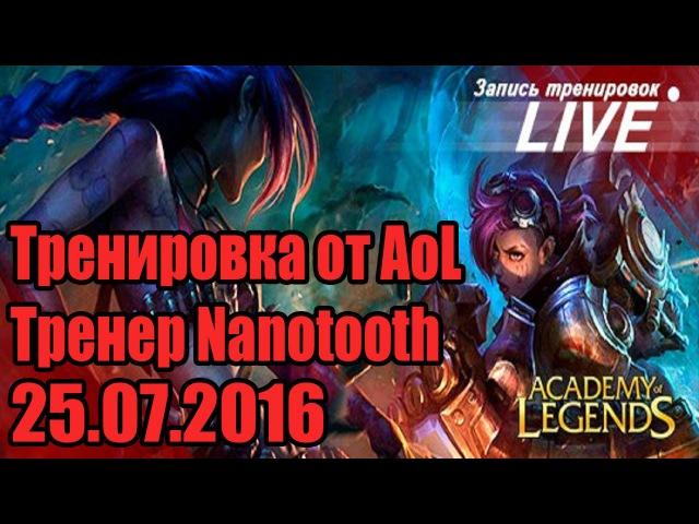 Тренировка от AoL тренер Nanotooth 25 07 2016 первый матч