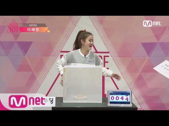 [Produce 101] MIDAS Kim Yeon Kyung, Shin Hye Hyun, Lee Chae Lin @ Hidden Box EP.01 20160122