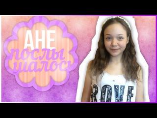 Ане послышалось #13 Анна Белецкая