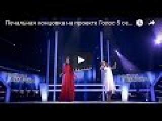 Печальная концовка на проекте Голос 5 сезон - Алена Поль и Полина Кузовкова