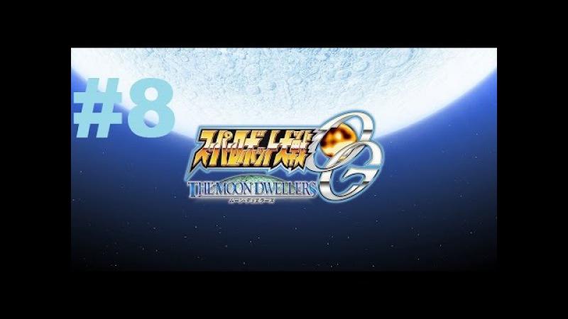 Super Robot Taisen OG: The Moon Dwellers (PS4) [Calvina route] - Walkthrough part 8