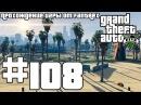 Прохождение GTA 5 Миссия 108 - Миссии Эпсилон