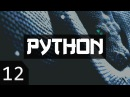 Python-джедай 12 - Модули, Рандом, SDL, Prebuild Binaries, PyPi, PiP