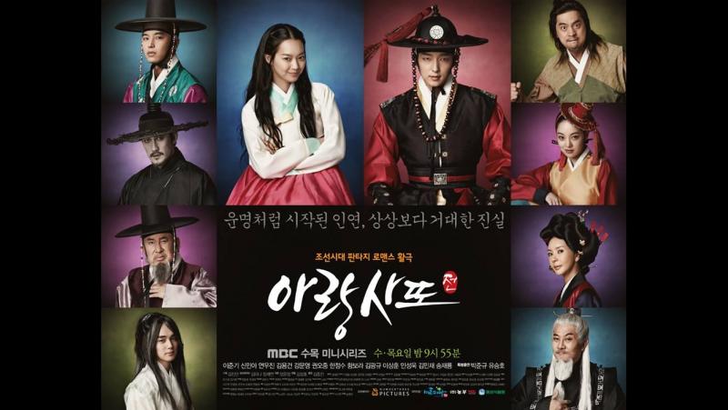 K-Drama: Arang and the Magistrate