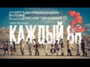 КАЖДЫЙ 88 Короткометражный фильм Участник 38ММКФ