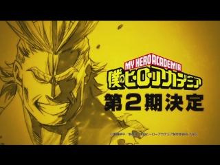 AniDub Boku no Hero Academia | Моя геройская академия 13 JAM