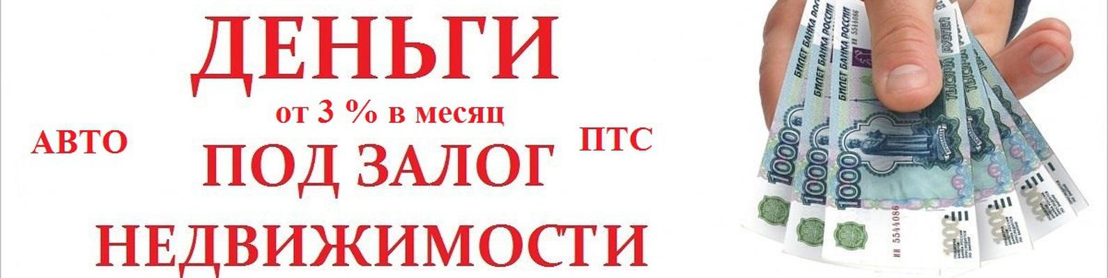 займ под птс Генерала Белобородова улица