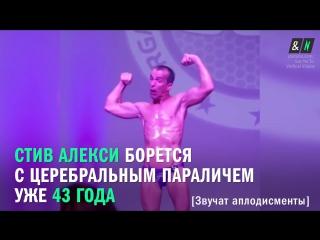 Мужчина с ДЦП стал бодибилдером. Бодибилдинг, мотивация, качалка, тренировки, тренинг, накачать, спорт, красивое тело, мышцы