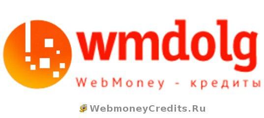 кредит вебмани отзывы gutcard займ отзывы