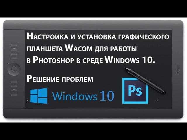 Настройка планшета Wacom и кисти для работы в Photoshop в Windows Решение проблем Стив Ласмин
