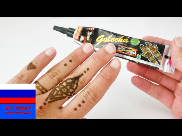 Хна для мехенди Голеча Golecha Magic Henna для временных татуировок Красиво ли это