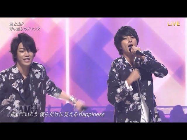 Kamenashi Yamashita 亀と山P「MUSIC DAY」背中越しのチャンス!青春アミーゴ!