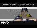 Didin KlaCh - Sahran ELiL - Les Paroles - Lyrics - 2016 HD