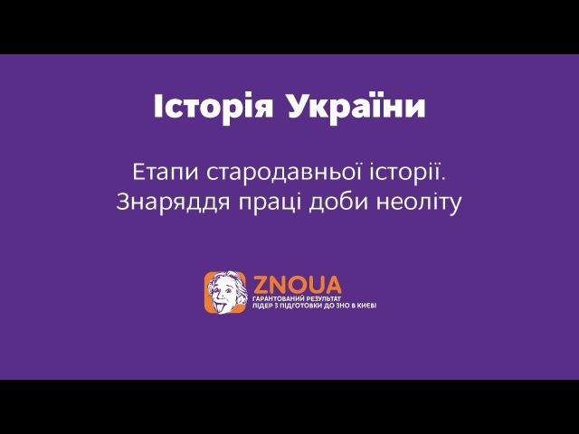 Підготовка до ЗНО з Історії України Етапи стародавньої історії Доба неоліту ZNOUA