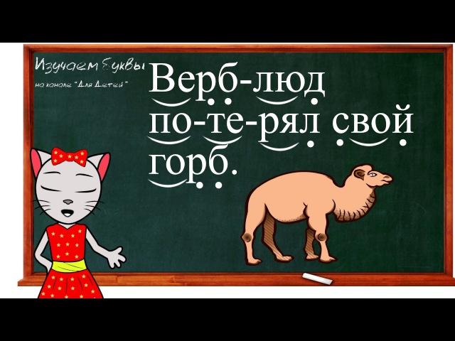 🎓 Урок 26 Учим букву Ю читаем слоги слова и предложения вместе с кисой Алисой 0