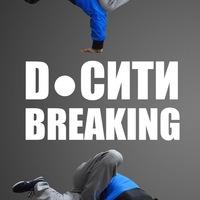 Логотип D CИТИBREAK DANCEСТУДИЯ ТАНЦЕВ