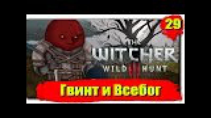 Путешествие по Ведьмак 3 Дикая Охота Сложность На смерть Серия №29 Гвинт и Всебог