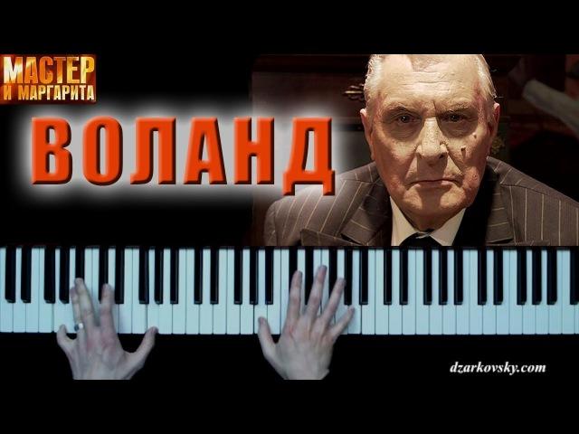Мастер и Маргарита Воланд Бал Воланда на пианино Master Margarita Woland Ball of Satan