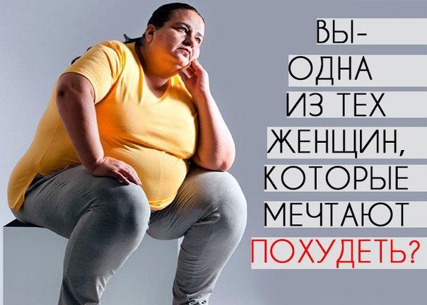 Хочу похудеть незнаю как