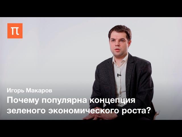 Инвестиции в зеленые технологии — Игорь Макаров