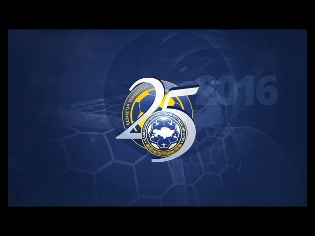 КПЛ-2016. 32 ТУР. ЖЕТЫСУ-АКЖАЙЫК