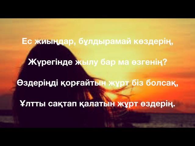 Қазақ қызы, тыңдашы! С.Әбенов. Оқыған: Б.Сапаров. Korkem soz. Kazakh language. Kazakhstan. Qazaqstan