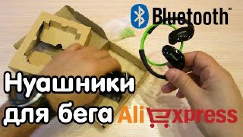 Наушники для бега Mpow Cheetah - обзор посылки с Aliexpress