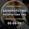 Банкротство Москва, СПб, Вологда, Череповец