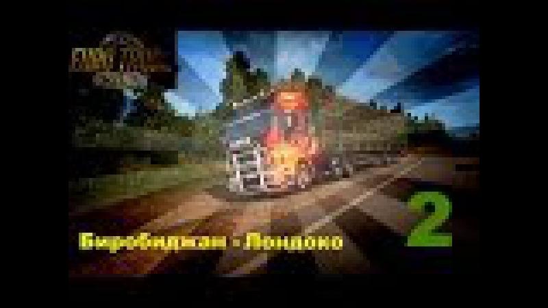 ETS 2 Суровая Россия R13 Тюнинг и погнали
