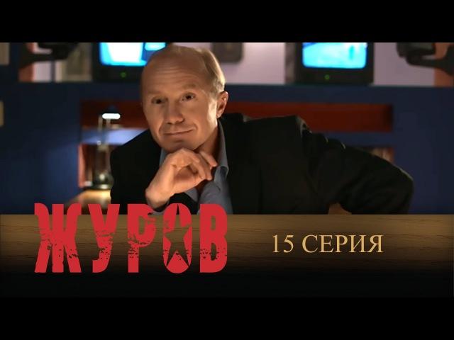 Журов 2009 Актер Георгий Телся Герасимов 15 Серия