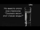 Сколько весит стакан с водой?