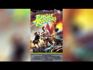 Разборки в джунглях (1985) | la leggenda del rubino malese