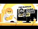 Почему геймеры выбирают GabeStore
