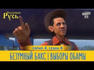 Премьера! Новая Сказочная Русь 8 сезон, серия 4   Безумный Бакс   Выборы Обамы