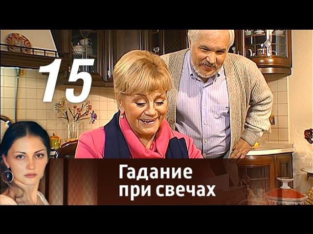 Гадание при свечах Серия 15 2010 Мелодрама фантастика @ Русские сериалы