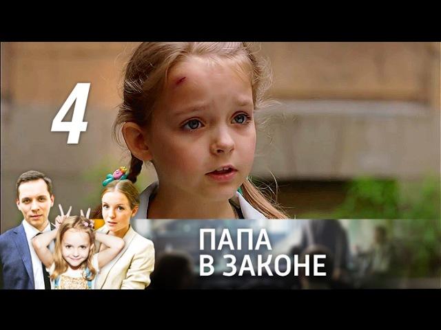 Папа в законе. Красавица и чудовище 4. (2013). Мелодрама.