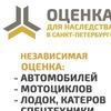 Оценка для наследства (нотариуса) СПб