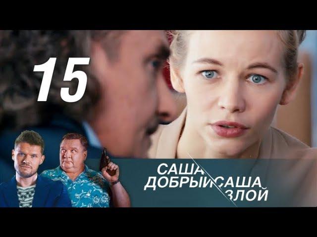 Саша добрый Саша злой. 15 серия 2016 . Детектив @ Русские сериалы