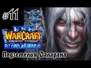 Warcraft III:The Frozen Throne[#11] - Подземелья Даларана (Прохождение на русском(Без комментариев))
