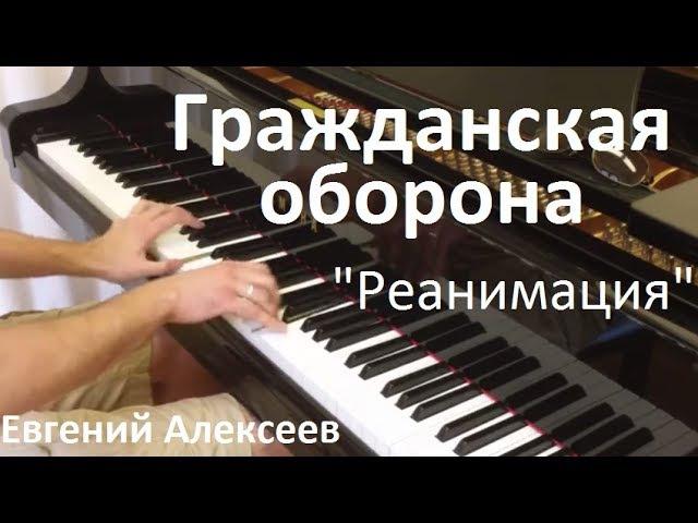 Гражданская оборона Реанимация Евгений Алексеев фортепиано