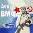 Владимир Бунчиков - Прощайте, скалистые горы